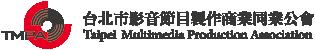 台北市影音節目製作商業同業公會